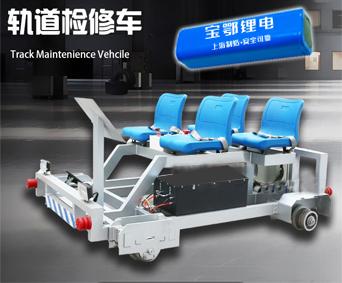 轨道检测仪器智能电池设计方案