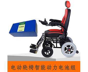 电动轮椅智能动力锂电池组设计方案