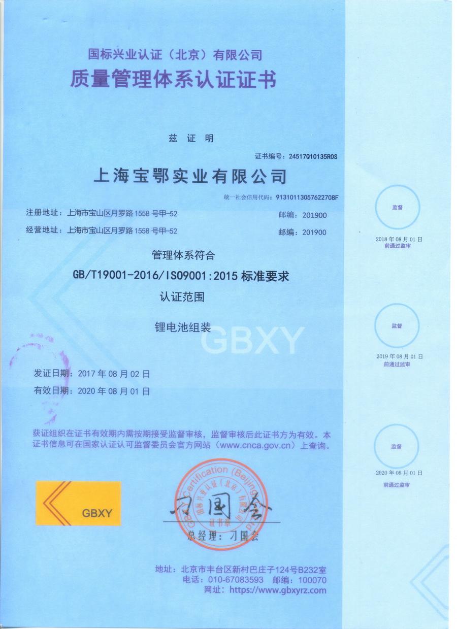 <font color='#FF0000'>我司于2017年获得ISO9001质量管理体系认证</font>