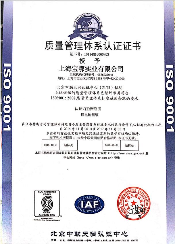 2014年我司获得ISO9001::2008质量体系认证,