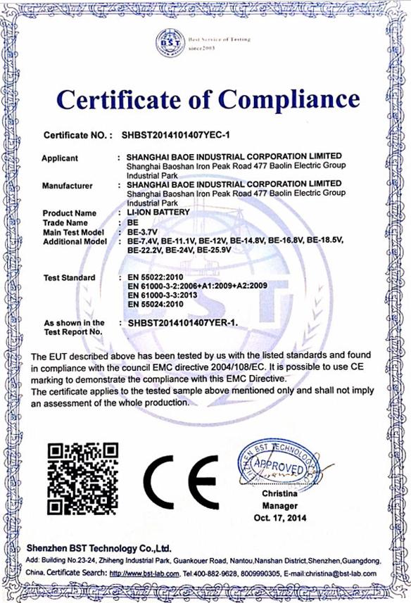 2014年我司获得锂电池组CE认证